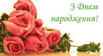 Привітання Михайловському Володимиру Миколайовичу в День народження від місцевого самоврядування