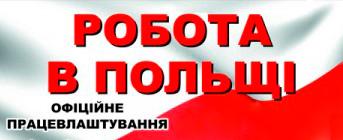До уваги мешканців міста Переяслав-Хмельницький!