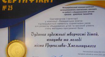 Золотий сертифікат присуджено Будинку художньої творчості дітей, юнацтва та молоді міста Переяслава-Хмельницького