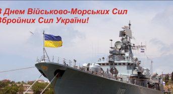 Привітання органів міського самоврядування з нагоди Дня Військово-Морських Сил Збройних Сил України та Дня працівників морського і річкового флоту