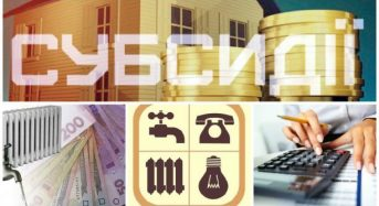 Як оформити субсидію у 2018 році
