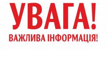 До уваги жителів Переяславської громади!