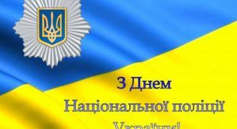 Привітання органів міського самоврядування з нагоди Дня Національної поліції України