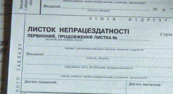 Київська область отримала бланки листків непрацездатності