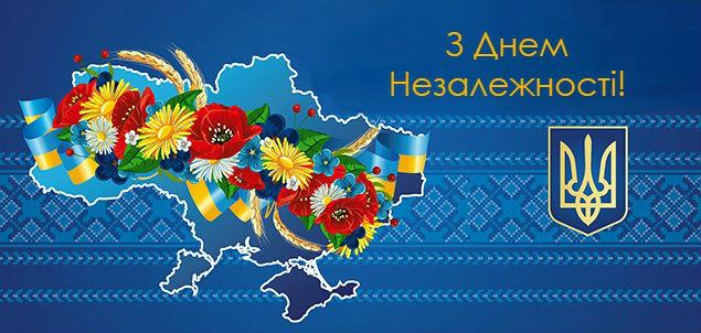 Картинки по запросу з днем незалежності україни привітання