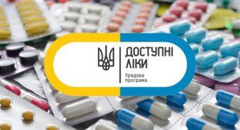 """До переліку лікарських засобів у межах Програми """"Доступні ліки"""" додали нові препарати для лікування серцево-судинних захворювань"""