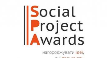 Розпочався прийом заявок на отримання ІІ щорічної премії соціальних проектів «Social Project Awards»