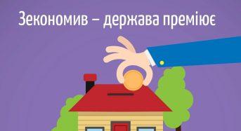 Заяви на кошти від уряду за зекономлений взимку газ приймаються до 1 вересня