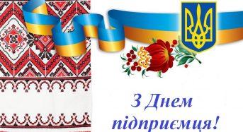 Привітання з нагоди Дня підприємця від голови Київської обласної державної адміністрації