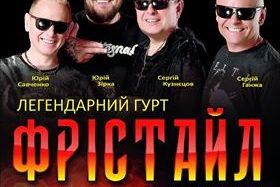 """""""Фрістайл"""" дасть благодійний концерт у Переяславі"""