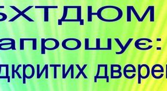 БХТДЮМ запрошує на День відкритих дверей