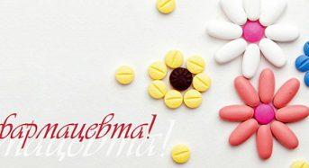 Привітання з нагоди Дня фармацевтичного працівника від місцевого самоврядування