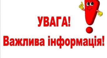 Переяслав ДСНС попереджає!