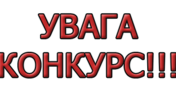 Про Всеукраїнський конкурс на краще періодичне друковане видання для дітей та юнацтва у 2018 році