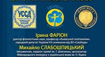 """22 вересня у місті відбудеться Громадський форум """"За українську мову"""""""