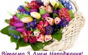 Привітання Бугаєнку Івану Сергійовичу у ювілейний День народження від місцевого самоврядування