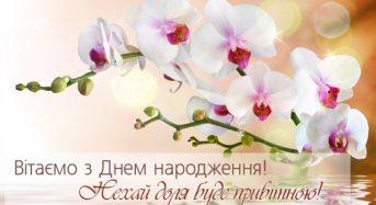 Привітання Таванець Наталії Петрівні у День народження від місцевого самоврядування