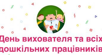 Привітання з нагоди Дня вихователя та та всіх дошкільних працівників від місцевого самоврядування