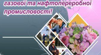 Привітання органів міського самоврядування з нагоди Дня працівників нафтової, газової та нафтопереробної промисловості України