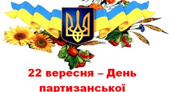 Привітання з нагоди Дня партизанської слави від місцевого самоврядування