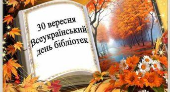 Привітання з нагоди Всеукраїнського Дня бібліотек від місцевого самоврядування