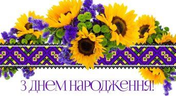 Привітання Петренку Олександру Павловичу у ювілейний День народження від місцевого самоврядування