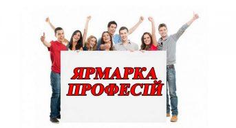 Шановні випускники загальноосвітніх навчальних закладів  міста та району!