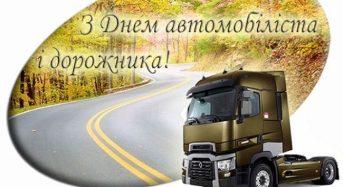 Привітання з нагоди Дня автомобіліста та дорожника від органів місцевого самоврядування