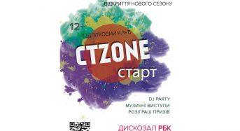 Запрошуємо на відкриття нового сезону підліткового клубу CTzone