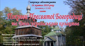 Запрошуємо відзначити свято Покрови Пресвятої Богородиці та День українського козацтва