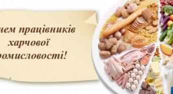 Привітання з нагоди Дня працівників харчової промисловості від місцевого самоврядування