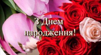 Привітання Гайдаку Василю Григоровичу День народження від місцевого самоврядування