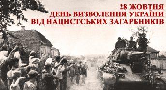 Привітання з нагоди Дня визволення України від німецько-фашистських загарбників від органів місцевого самоврядування