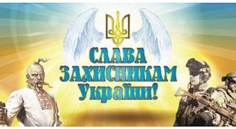 Привітання з нагоди Дня українського козацтва,  Дня захисника України, Свята Покрови Пресвятої Богородиці  від місцевого самоврядування