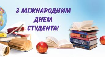 Привітання з нагоди Міжнародного Дня студента від місцевого самоврядування