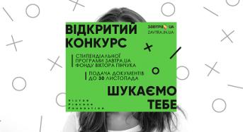 Фонд Віктора Пінчука розпочав 13-ий відкритий конкурс стипендіальної програми «Завтра.UA»