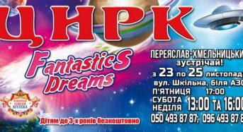 Цирк Рів'єра Fantastics Dreams у нашому місті