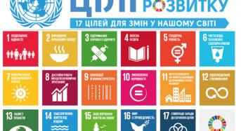 У місті буде проведено «День Цілей Сталого Розвитку (ЦСР) в Київській області»