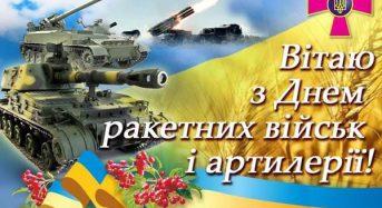 Привітання з нагоди Дня ракетних військ і артилерії від місцевого самоврядування