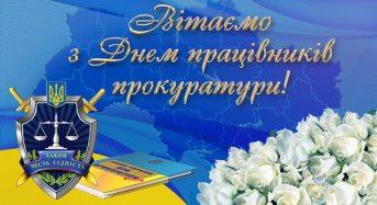 Привітання з нагоди Дня працівників прокуратури від місцевого самоврядування