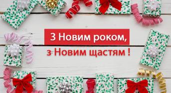 Вітання переяславцям з Новим 2019 роком від Анелії Ковальської