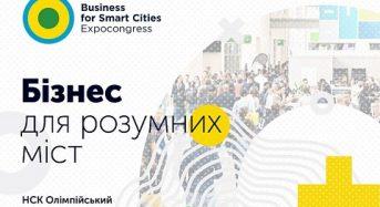 Із 29 до 31 січня проходитиме унікальний конгрес «Бізнес для Розумних Міст», організований Фондом Розвитку Міст