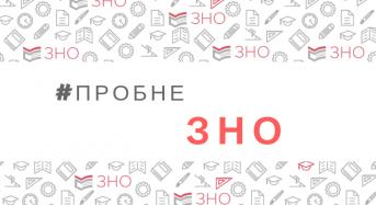 У пробному ЗНО братимуть участь понад шість тисяч випускників Київщини