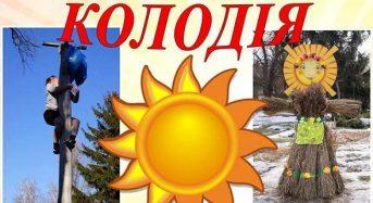 Запрошуємо 9 березня на фольклорно-етнографічне свято Колодія