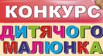 """Запрошуємо до участі у Всеукраїнському конкурсі дитячих малюнків та робіт декоративно-прикладної творчості """"Кращий пожежний – це ти обережний"""""""