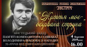 Мистецький захід пам'яті композитора і співака Володимира Івасюка