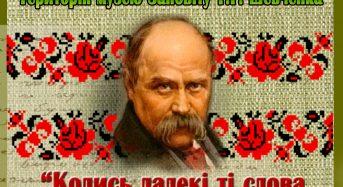 Літературно – музичний захід з нагоди 205-ї річниці від дня народження Т.Г. Шевченка