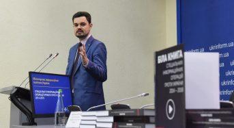 Російська пропаганда як серіали: МІП презентувало Білу книгу інформаційних операцій Кремля
