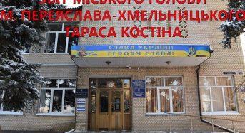 У Переяславі-Хмельницькому перед територіальною громадою звітував міський голова Тарас Костін (Фоторепортаж)