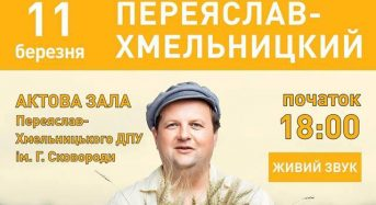 Хліб і видовища – у нашому місті виступить гурт «ТІК»